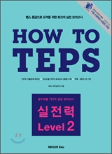 How to TEPS  Level 2