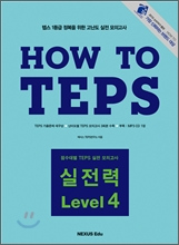 How to TEPS ����� Level 4