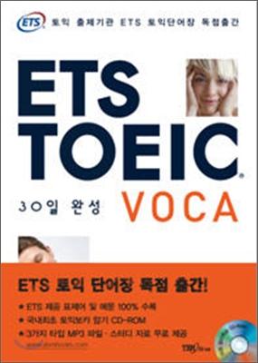 ETS TOEIC VOCA