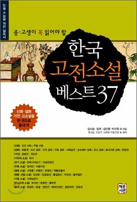 한국고전소설베스트 37