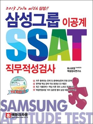 삼성그룹 SSAT 직무적성검사 이공계