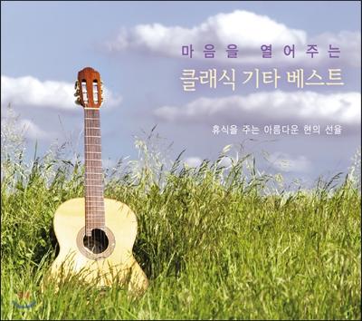 마음을 열어주는 클래식 기타 베스트 - 바흐 / 타레가 / 쇼팽 / 드뷔시 / 슈베르트의 기타 작품