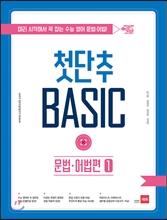 첫단추 BASIC 문법·어법편 1