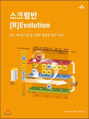 스크럼반 [R]Evolution
