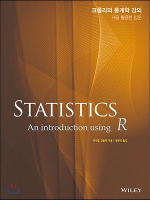 크롤리의 통계학 강의
