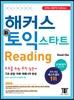 [도서] 해커스 토익 스타트 Reading