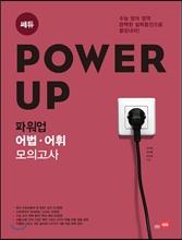 Power Up 파워업 어법·어휘 모의고사 2017년 최신 개정판
