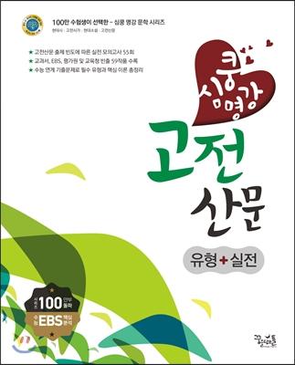 심쿵 명강 고전산문 (2017년)