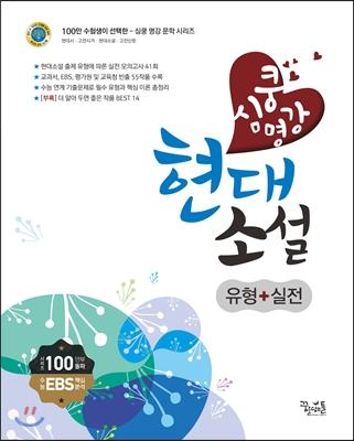 심쿵 명강 현대소설 (2017년)