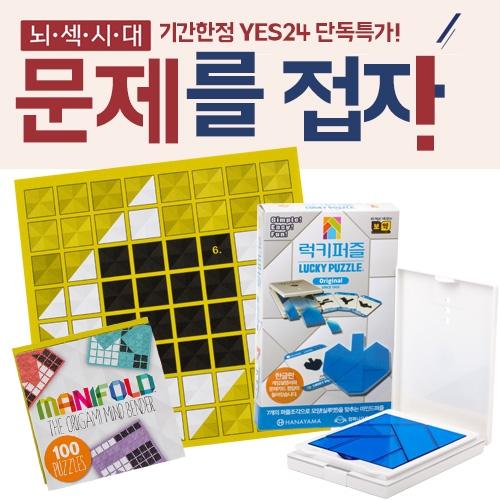 [보약게임] 매니폴드 + 럭키퍼즐 세트