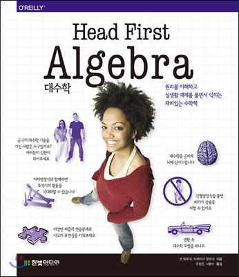 헤드 퍼스트 대수학 Head First Algebra