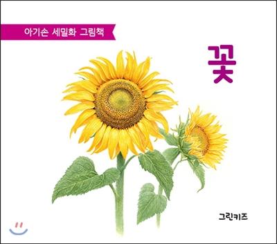 아기손 세밀화 그림책 : 꽃