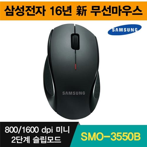 삼성전자 베이직 미니수신기 무선마우스 SMO-3550B