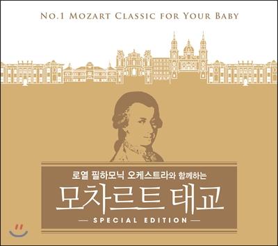 로열 필하모닉 오케스트라와 함께하는 모차르트 태교 스페셜 에디션