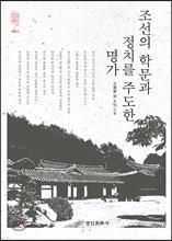 조선의 학문과 정치를 주도한 명가