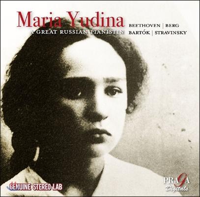 Maria Yudina 마리아 유디나의 초상 - 베토벤 / 알반 베르크 / 바르톡 / 스트라빈스키 (A Great Russian Pianistin - Beethoven / Alban Berg / Bartok / Stravinsky)
