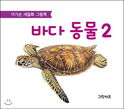 아기손 세밀화 그림책 : 바다 동물 2