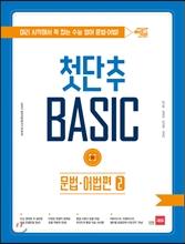 첫단추 BASIC 문법·어법편 2