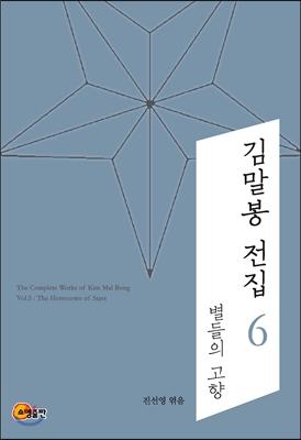 김말봉 전집 6 별들의 고향