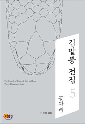 김말봉 전집 5 꽃과 뱀