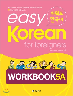 easy Korean for foreigners WORKBOOK 5A