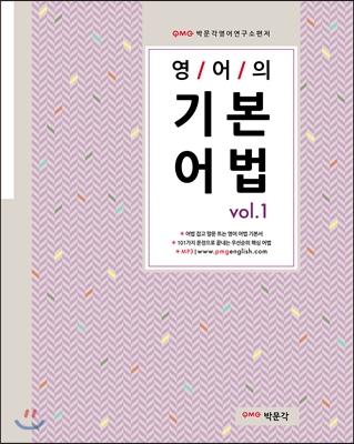 영어의 기본어법 Vol.1