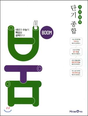 붐 고등 국어영역 단기 종합 (2017년)