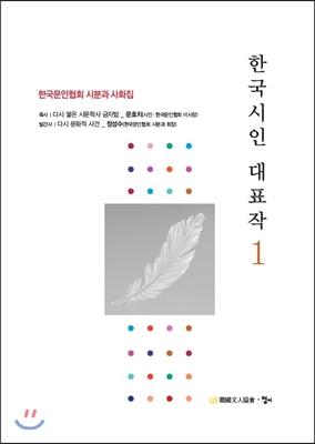 한국시인 대표작 1