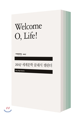 2017 세계문학 클래식 캘린더 민트