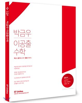 2017 박금우 이공출 수학