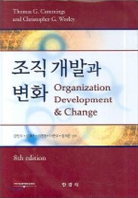 조직개발과 변화