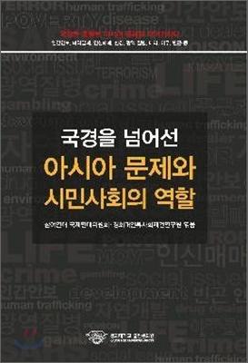 국경을 넘어선 아시아 문제와 시민사회의 역할