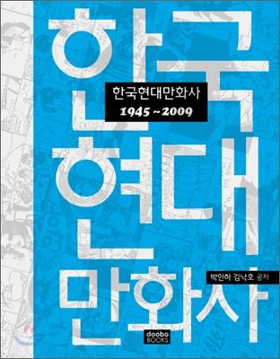 한국현대만화사 1945~2009