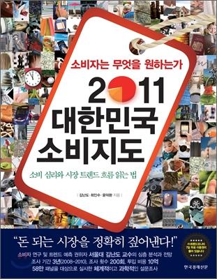 2011 대한민국 소비지도