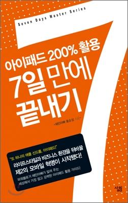 아이패드 200% 활용 7일 만에 끝내기