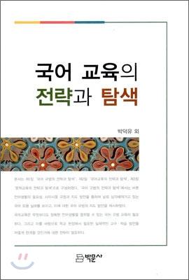 국어 교육의 전략과 탐색