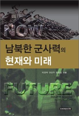 남북한 군사력의 현재와 미래