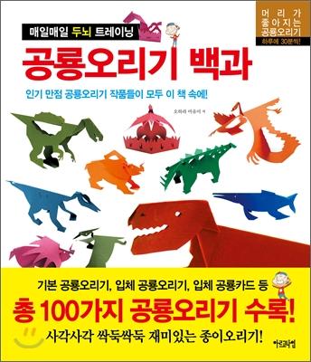 매일매일 두뇌 트레이닝 공룡오리기 백과
