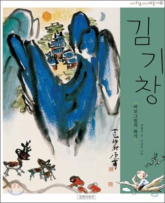 김기창, 바보 그림의 화가