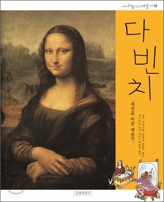다빈치, 세상을 바꾼 예술가