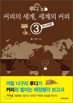 루디's 커피의 세계, 세계의 커피 3