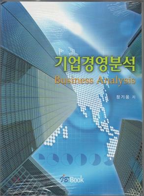 기업 경영 분석