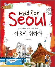 Mad for Seoul  