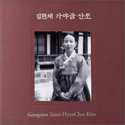 김현채 - 가야금 산조