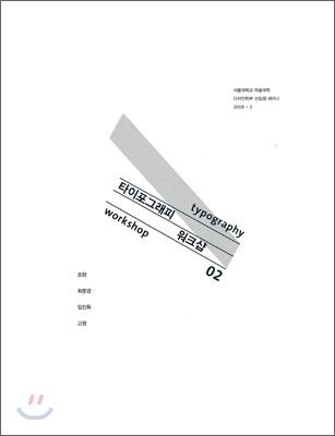 타이포그래피 워크샵 2