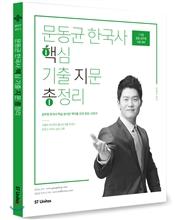 2017 문동균 한국사 핵심 기출 지문 총정리