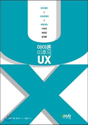 아이폰 이후의 UX