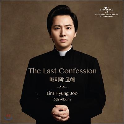 임형주 6집 - The Last Confession: 마지막 고해 [CD+DVD 한정반]