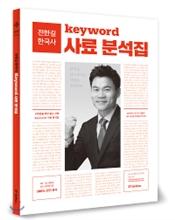 2017 전한길 한국사 키워드 사료 분석집