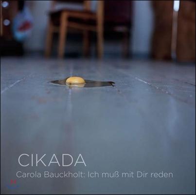Cikada Ensemble 카롤라 바우크홀트: 작품집 - We Must Talk (Carola Bauckholt: Ich Muss mit Dir Reden) 시카다 앙상블